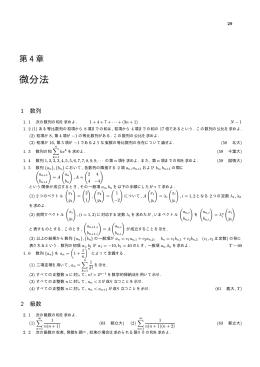 微分法(PDFファイル)