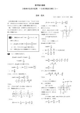 数学集中講義 3倍角の公式の応用 ∼3次方程式を解こう∼ 吉田 信夫