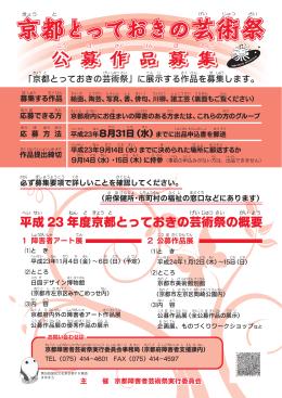 京都とっておきの芸術祭 - 京都府身体障害者団体連合会