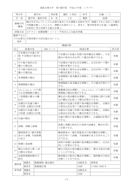 科目名 数学B 単位数 選択 2 単位 担当 名越一二三 学 科 薬学科、薬科