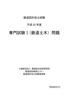 専門試験Ⅰ(鉄道土木) 問題 - 財団法人・鉄道総合技術研究所