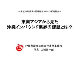 東南アジアから見た 沖縄インバウンド業界の課題とは?