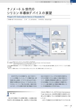 日立評論2004年7月号 : ナノメートル世代のシリコン半導体デバイスの展望