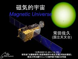 磁気的宇宙 - 国立天文台 光赤外研究部