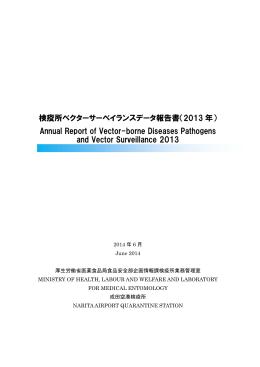 2013 年 - FORTH|厚生労働省検疫所