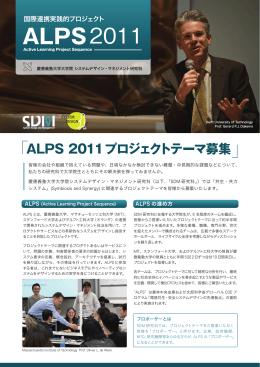 ALPS 2011 - SDM|慶應義塾大学大学院 システムデザイン