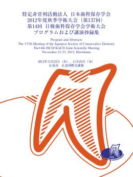 表紙・プログラム - 日本歯科保存学会