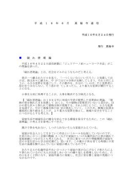 真福寺通信 6月号