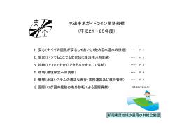 水道事業ガイドライン業務指標 (平成21~25年度)