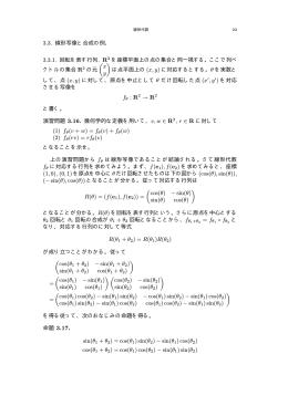 (数学II講義Note(3)理科一類)