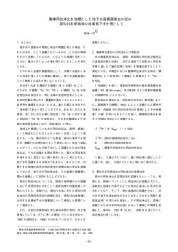 1 - 神奈川県温泉地学研究所