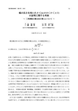 孤の長さを用いたタ〈tan6(0〈役<九/2) の証明に関する考察