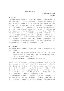 石臼の研究 - 江戸ソバリエ協会