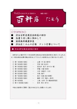 Vol.2 - 道玄坂 百軒店商店街