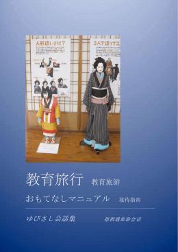 教育旅行 教育旅游 - 徳島県立総合教育センター