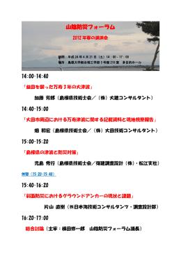 配布資料 - 島根大学総合理工学部 地球資源環境学科