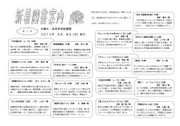 第3号 - 和歌山県立向陽高等学校