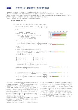 2015 年センター試験数学 II・B の正答率を見る