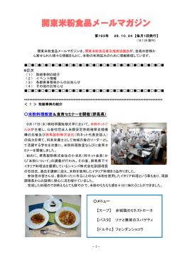 関東米粉食品メールマガジンNo.163(26.10. 24)(PDF:686KB)