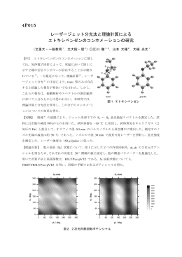 4P015 レーザージェット分光法と理論計算による エトキシベンゼンのコンホメ