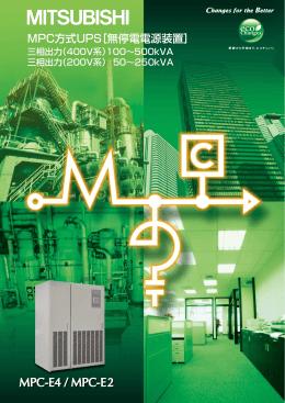 MPC-E4 / MPC-E2