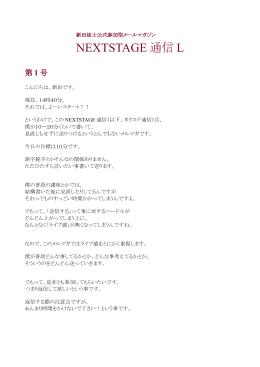 NEXTSTAGE 通信 L