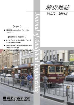 解析雑誌 - 構造計画研究所
