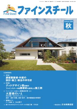 2014 No.4 秋