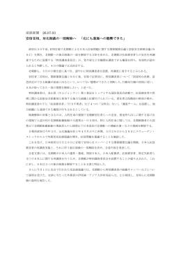 産経新聞 26.07.03 安倍首相、対北制裁の一部解除へ 「北にも進展への