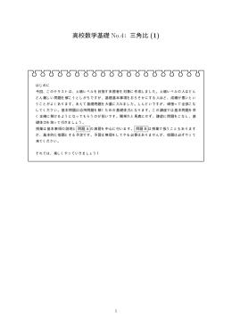 高校数学基礎 No.4:三角比 (1)
