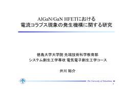 AlGaN/GaN HFETにおける 電流コラプス現象の発生機構に関する研究