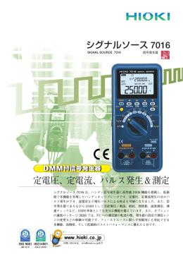 定電圧、定電流、パルス発生&測定