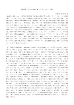 夏期学校「平和の契約」W・スワートリー 報告