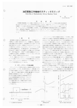 油圧駆動工作機械のスティックスリップ