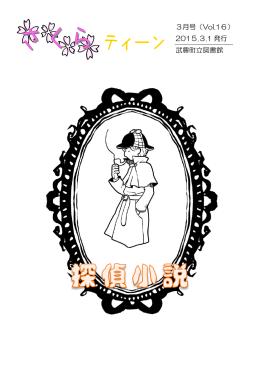 3月号(Vol.16) 2015.3.1 発行 武豊町立図書館