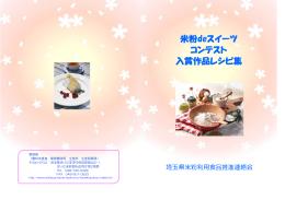 入賞作品レシピ集(PDF:1351KB)
