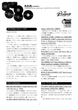 B.O.M.Newsletter #281 今月の注目作品! ブルーグラス新入荷