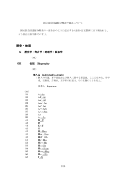 Kのファイルを更新しました。(PDF: 399KB)