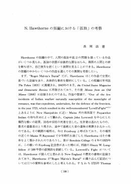 N・Hawth。rne の短編における 「孤独」 の考察 Hawth。rne の短編の中