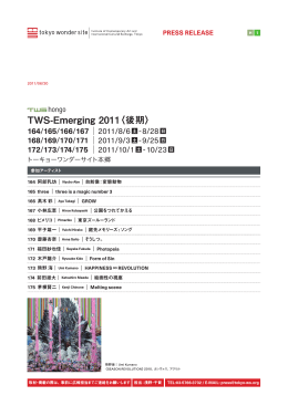 TWS_PR TWS−Emerging2011(後期)
