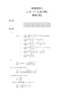 核物理学1 –レポート1(全3問)– 解答(例)