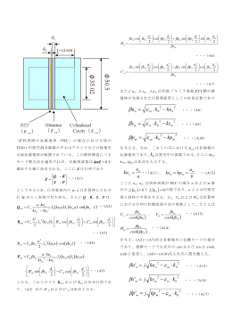 TE011円筒空洞共振器(PDF)