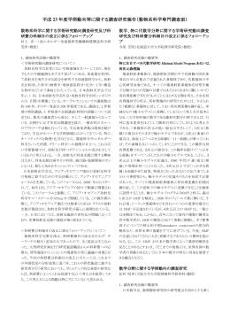 平成 23 年度学術動向等に関する調査研究報告(数物系科学専門調査班)
