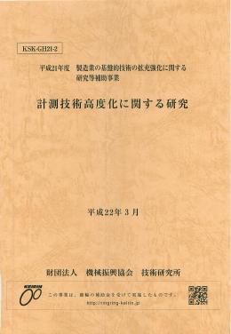 KSK-GH21-2 計測技術高度化に関する研究