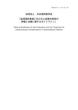 社団法人 日本透析医学会 「血液透析患者における心血管合併症の 評価