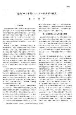 ~` 過去ー0 ヵ年間における本研究所の研究