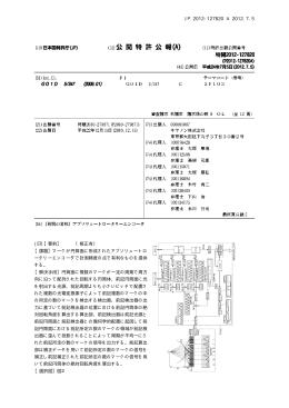JP 2012-127820 A 2012.7.5 10 (57)【要約】 (修正有)