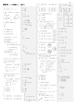数暗攻 ~三角関数①~ 数学Ⅱ