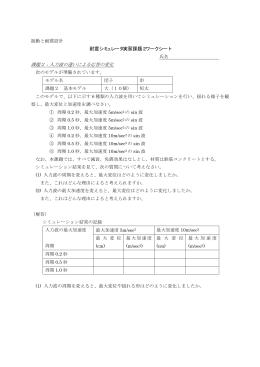 課題2のワークシート(PDF)