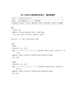 第一回議事録概要2015年10月1日